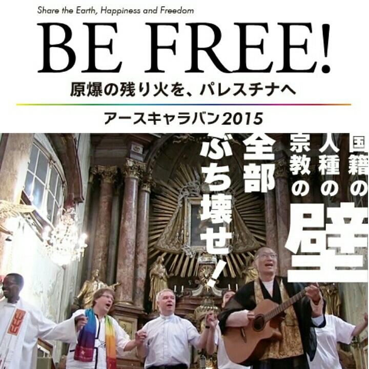 11/30金、「BE FREE!原爆の残り火を、パレスチナへ」上映会