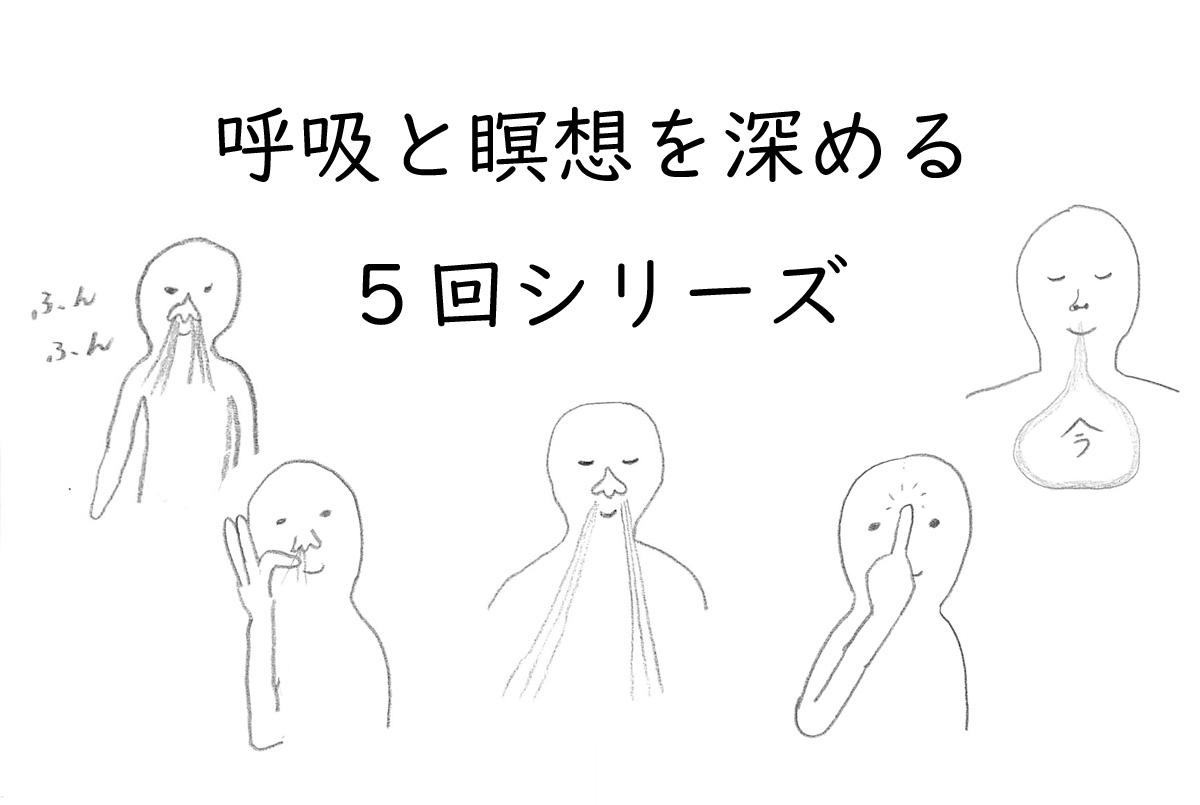 4/27~呼吸と瞑想を深める5回シリーズ
