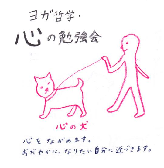 6/9-10、ゆるヨガ哲学・心の座談会@福岡
