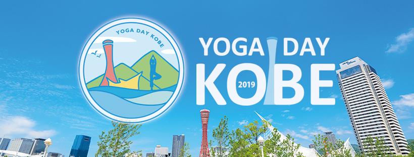 6/8土、第1回YogaDayKobe開催します!