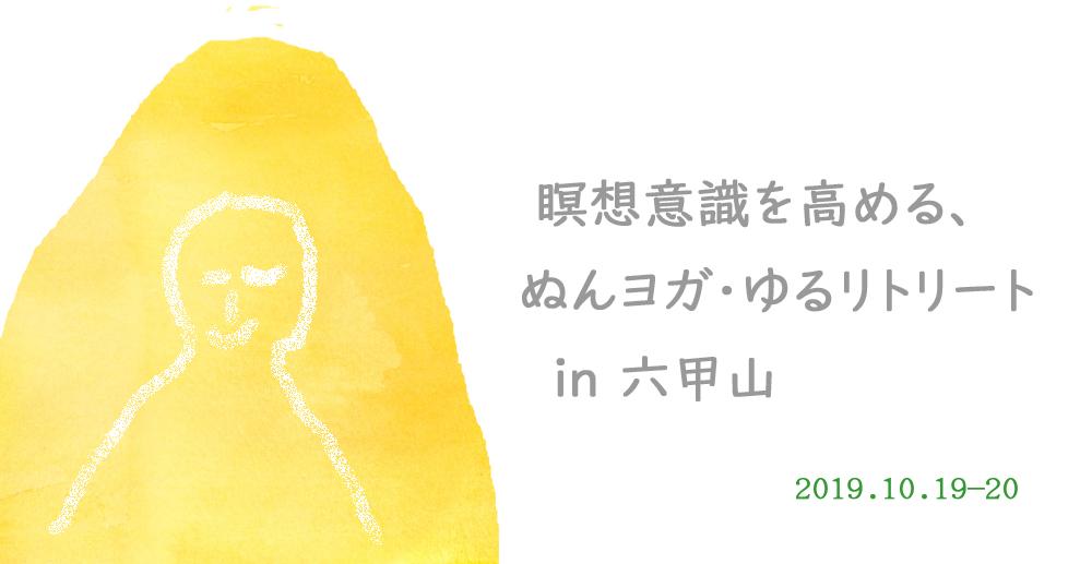 10/19-20(土日) 瞑想意識を高める、ゆる・ヨガリトリート in六甲山