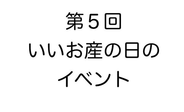 10/28(月)、いいお産の日のイベント(三木)