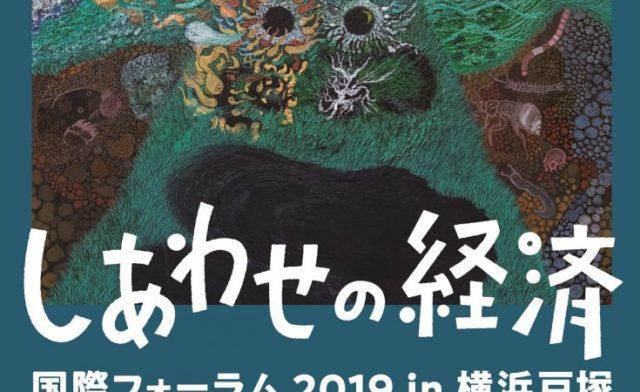 11/9,10、しあわせの経済国際フォーラム2019 in横浜戸塚