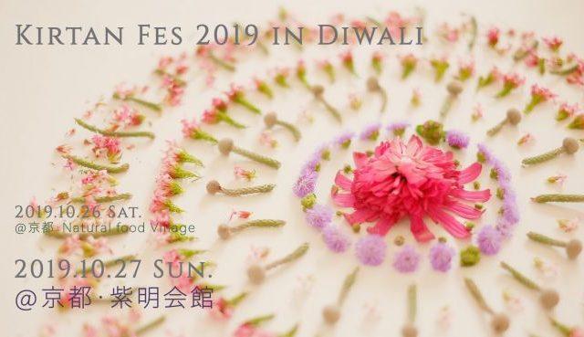 10/27(日)、Kirtan Fes 2019 in Diwali(京都)