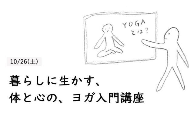 10/26(土)、暮らしに生かす、体と心のヨガ入門講座