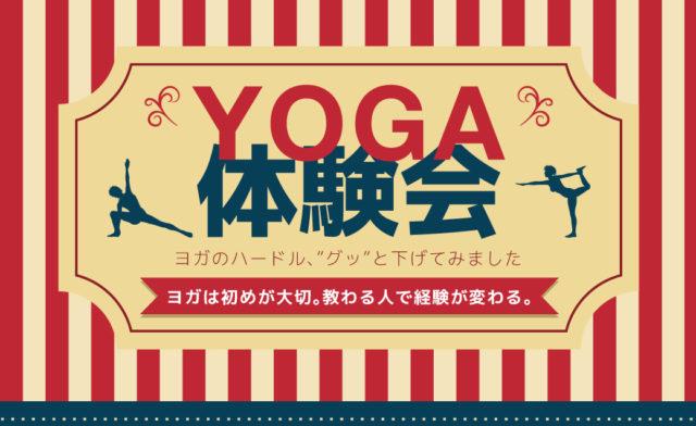 12/14土、呼吸と瞑想のフロー(大阪・堺筋本町)