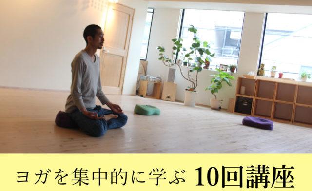 5月start ヨガを集中的に学びたい人のための10回講座
