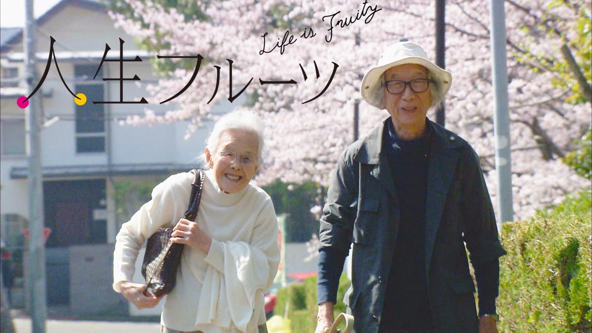 10/20『人生フルーツ』上映会@spaceわに(神戸)
