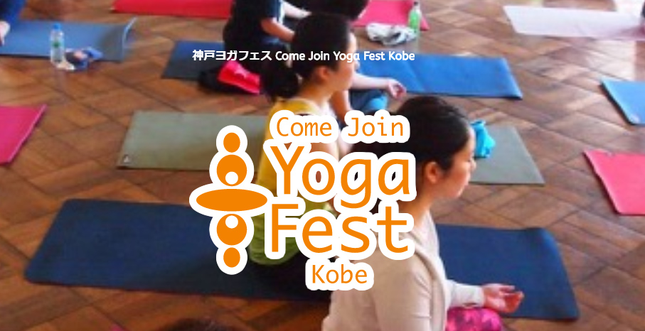 4/28、Come Join 神戸ヨガフェスタ2019(三宮・KIITO)