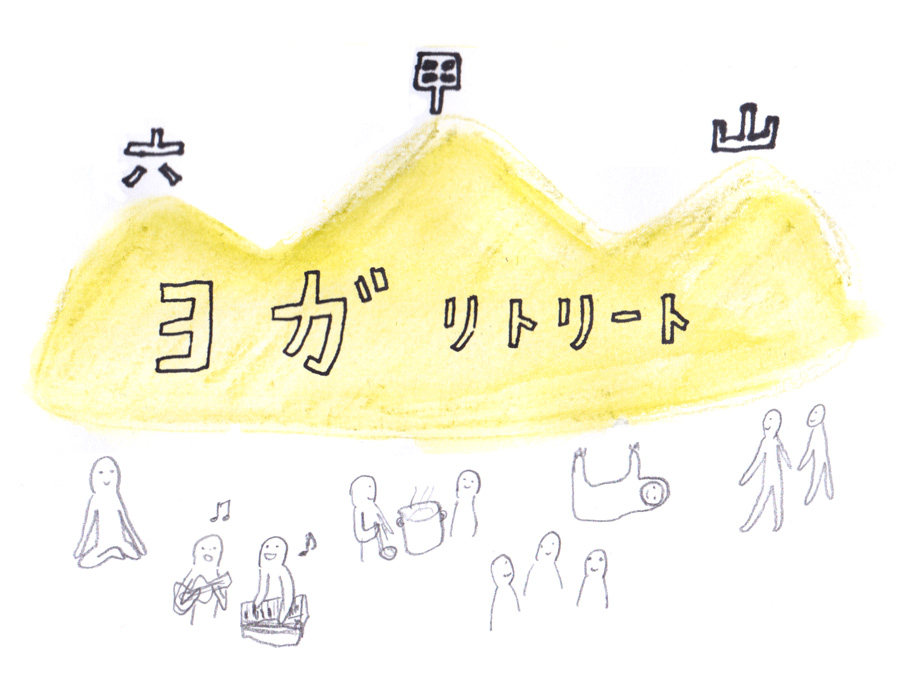 6/1-2、ぬんヨガゆるリトリートin六甲山