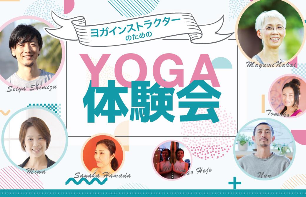 6/19(水)14時、継続的に人が集まる、共感型コミュニケーション@ヨガアカデミー大阪