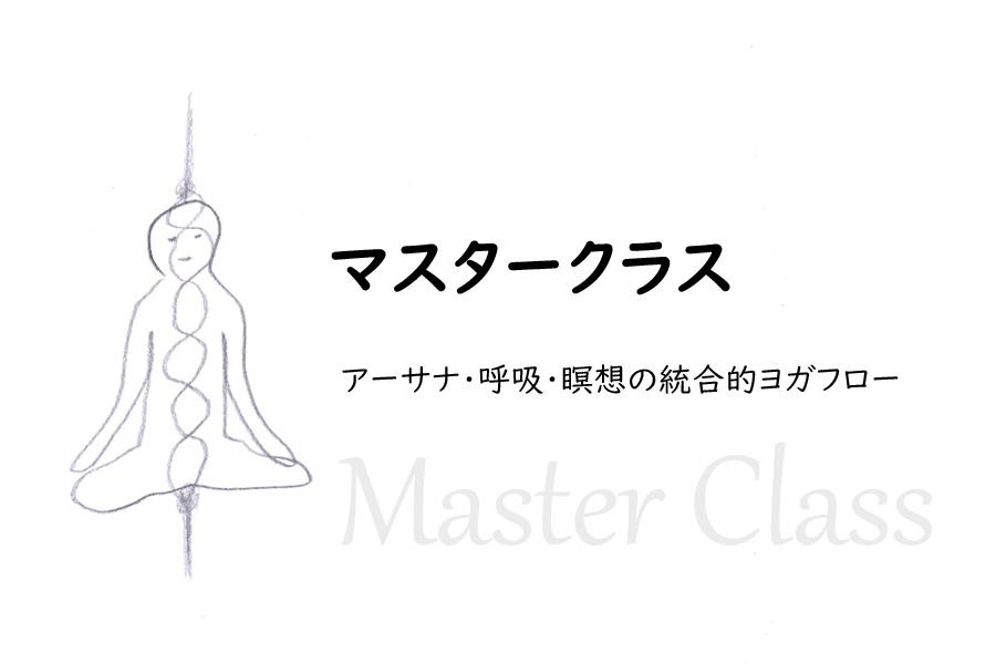 9/8(日)10時|マスタークラス ~ アーサナ・呼吸・瞑想の、統合的ヨガフロー @わに