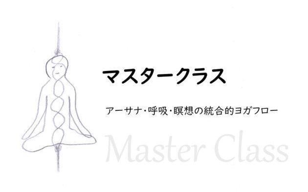 11/23(土)、マスタークラス~アーサナ・呼吸・瞑想の、統合的ヨガフロー