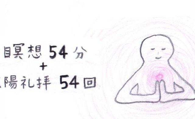12/29(日) 瞑想54分+太陽礼拝54回 2019